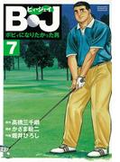 B・J ボビィになりたかった男 7(GSコミックス)