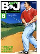B・J ボビィになりたかった男 8(GSコミックス)