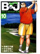 B・J ボビィになりたかった男 10(GSコミックス)