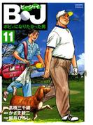 B・J ボビィになりたかった男 11(GSコミックス)