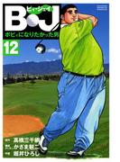 B・J ボビィになりたかった男 12(GSコミックス)