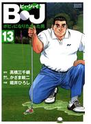 B・J ボビィになりたかった男 13(GSコミックス)
