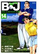 B・J ボビィになりたかった男 14(GSコミックス)