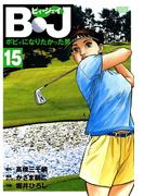 B・J ボビィになりたかった男 15(GSコミックス)
