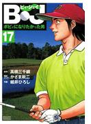 B・J ボビィになりたかった男 17(GSコミックス)