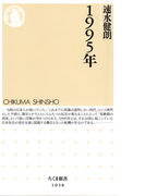 1995年(ちくま新書)