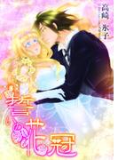 誓いの花冠(TL ボンボンショコラ文庫)