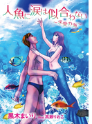 人魚に涙は似合わない~求愛の海~(TL ボンボンショコラ文庫)
