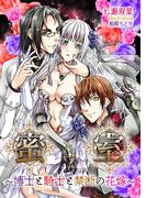 蜜室~博士と騎士と禁断の花嫁~(TL ボンボンショコラ文庫)