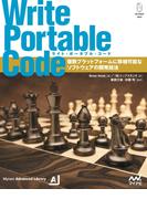 Write Portable Code 複数プラットフォームに移植可能なソフトウェアの開発技法
