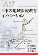 日本の地域医療教育イノベーション (ジェネラリスト教育コンソーシアム)