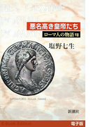 悪名高き皇帝たち──ローマ人の物語[電子版]VII