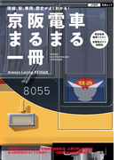 京阪電車 まるまる一冊