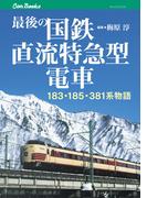 最後の国鉄直流特急型電車(JTBキャンブックス)