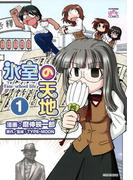 氷室の天地 Fate/school life(1)(4コマKINGSぱれっとコミックス)