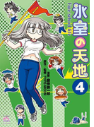 氷室の天地 Fate/school life(4)(4コマKINGSぱれっとコミックス)