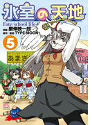 氷室の天地 Fate/school life(5)(4コマKINGSぱれっとコミックス)