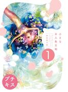 小さなお人魚日和 プチキス(1)