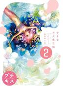 小さなお人魚日和 プチキス(2)