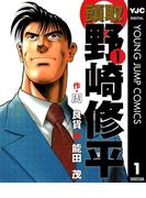 頭取 野崎修平 1(ヤングジャンプコミックスDIGITAL)
