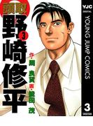 頭取 野崎修平 3(ヤングジャンプコミックスDIGITAL)
