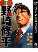頭取 野崎修平 4(ヤングジャンプコミックスDIGITAL)