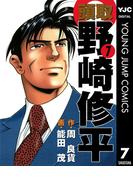 頭取 野崎修平 7(ヤングジャンプコミックスDIGITAL)