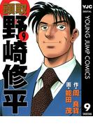 頭取 野崎修平 9(ヤングジャンプコミックスDIGITAL)