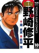 頭取 野崎修平 10(ヤングジャンプコミックスDIGITAL)