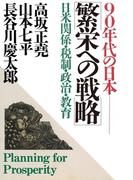 90年代の日本 繁栄への戦略