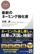 最新のネーミング強化書(PHPビジネス新書)