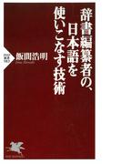辞書編纂者の、日本語を使いこなす技術(PHP新書)