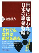 世界に嗤われる日本の原発戦略(PHP新書)
