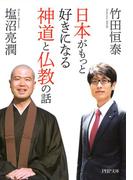 日本がもっと好きになる神道と仏教の話(PHP文庫)