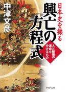 日本史を操る 興亡の方程式(PHP文庫)
