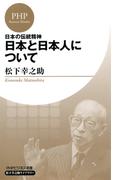 日本の伝統精神 日本と日本人について(松下幸之助ライブラリー)