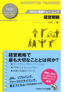 「60分」図解トレーニング 経営戦略(PHPビジネス新書)