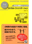 「60分」図解トレーニング ロジカル・ファシリテーション(PHPビジネス新書ビジュアル)