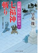 七福神斬り(二見時代小説文庫)