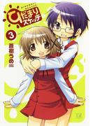 ひだまりスケッチ 3巻(まんがタイムKRコミックス)