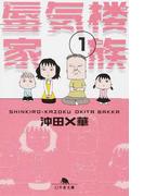 蜃気楼家族 1 (幻冬舎文庫)(幻冬舎文庫)
