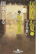 居酒屋お夏 3 つまみ食い (幻冬舎時代小説文庫)(幻冬舎時代小説文庫)