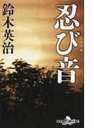 忍び音 (幻冬舎時代小説文庫)(幻冬舎時代小説文庫)
