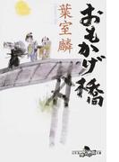 おもかげ橋 (幻冬舎時代小説文庫)(幻冬舎時代小説文庫)