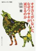 オオカミがいないと、なぜウサギが滅びるのか (知のトレッキング叢書)(知のトレッキング叢書)