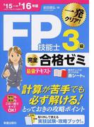FP技能士3級完全合格ゼミ最強テキスト 一発クリア! '15→'16年版