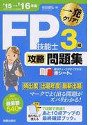FP技能士3級攻略問題集 一発クリア! '15→'16年版