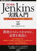 Jenkins実践入門 ビルド・テスト・デプロイを自動化する技術 改訂新版