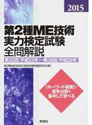 第2種ME技術実力検定試験全問解説 第32回〈平成22年〉〜第36回〈平成26年〉 2015