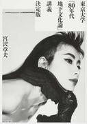 東京大学「80年代地下文化論」講義 決定版